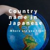 Country name in Japanese – 国名