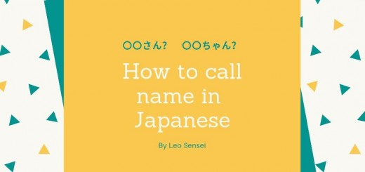 How to call name in Japanese